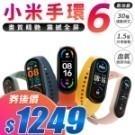 小米手環6 標準版 黑色 NCC認證 台灣保固一年