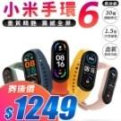 原價$1560,限時下殺! 小米手環6 標準版 黑色 NCC認證 台灣保固一年