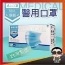 本產品為台灣製口罩 淨新製造  ※超商限購18盒 超出無法配送