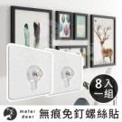 ●取代傳統螺絲跟釘子 ●免鑽牆面無痕黏貼快速安裝 ●8入一組3種規格4個尺寸可選 ●適用多種牆面