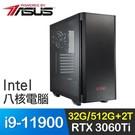 i9-11900八核 華碩 Z590 32G/512G SSD/2T