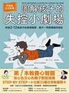 出版日期:2018-07-07 ISBN/ISSN:9789869587372 譯者:陳文怡