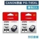 CANON 佳能 PIXMA 745XL/MG2470/2570/2970/497/2870