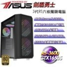 R5 3600 512G M.2 PCIe GTX1650Super