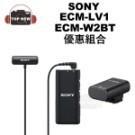 無線麥克風 ECM-W2BT 有線麥克風 ECM-LV1 優惠組合