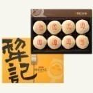 台灣百年餅店 源自西元1894年完美的鹹甜風味 純手工經典台式月餅 中秋節/年節必買人氣糕餅禮盒