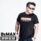 - Bemax 胖胖星球  - 中大尺碼潮牌  - 打造專屬完美版型