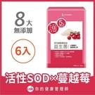 榮獲世界品質評鑑大賞 含高單位SOD蔓越莓 A型前花青素