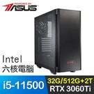 i5-11500六核  華碩 H570 32G/512G SSD/2T
