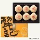 源自西元1894年完美的鹹甜風味 純手工經典台式月餅 中秋節/年節必買人氣糕餅禮盒