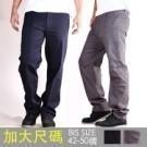 加大尺碼 42腰~50腰 夏日涼感布料 高彈力 素面百搭 薄款 休閒長褲