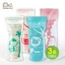 台灣製雙層站立式母乳冷凍袋 油墨經SGS檢驗合格 採用高規格殺菌 三盒組(150入)
