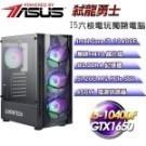 i5 10400F 六核心 512GB GTX1650-4G