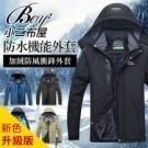 ●小二布屋BOY2【NQ98770】。 ●潮流時尚,防風防水。 ●4色 現+預。
