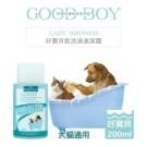 ❤ 寵物速潔乾洗澡  ❤ 保護皮膚、滋潤毛髮  ❤ 瞬間消除臭味、寵味