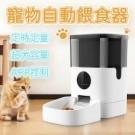 台灣保固半年 自動餵食 內置活性炭  防潮防霉抗菌 WIFI款 手機控制 養寵更便捷
