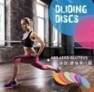 協調訓練 居家運動 有氧健身 減肥滑墊