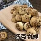 產地:台灣 本產品含牛奶、蛋、大豆、花生、堅果類、含麩質之榖物及其製品,不適合其過敏體質食用~