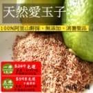 ★100%t純天然 ★產量稀少 季節商品 限量販售  ★阿里山「愛玉」含有豐富的膳食纖維~屬低熱量食