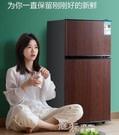 小冰箱 小冰箱家用迷小型出租房宿舍用迷你一級節能省電靜音經濟型電冰箱 【全館免運】