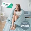 頂級300織天絲萊賽爾纖維 涼感清爽頂級觸感 絲滑柔嫩舒適透氣 柔軟呵護親膚纖維 百貨專櫃品質