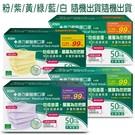 康乃馨醫療口罩一般耳帶50片盒裝(不挑色- 粉/紫/黃/綠/藍/白 隨機出貨 )