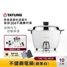 不鏽鋼多彩系列 簡配款,不附 內鍋蓋、蒸盤 加熱均勻,自動保溫