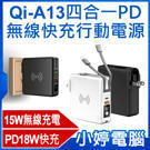 Qi 15W無線充電+QC3.0 PD 18W Type-C快速充電 四合一超強功能 最高五輸出