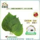 種植:全年 包裝:0.25克(約60顆) 產地:韓國 葉片邊緣鋸齒狀,葉面綠色,葉背稍帶粉紅色。