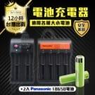 18650電池充電器,18650電池,充電電池,電池充電器,雙槽,四槽,環保電池,3號電池,4號電池