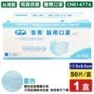普惠 醫療口罩 (藍色) 符合CNS14774國家安全標準 台灣製