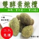 阿里山雙酵素橄欖 另有活性乳酸纖梅