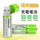 USB電池,3號電池,充電電池,USB充電電池,三號電池,充電3號電池,三號環保電池,環保電池,旅充