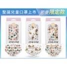 台灣製造,4歲以上適用 可過濾一般灰塵、花粉、防止唾液、體液、水氣滲入 三重濾網把關/非醫用口罩