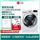 TurboWash™ 勁速洗 蒸氣洗衣 99.9%殺菌除蟎 洗脫烘 一機搞定