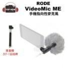 VideoMic Me是一款小巧輕便的高品質定向麥克風