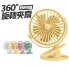 360度 夾式風扇 USB迷你風扇 夜燈風扇 桌上型風扇