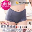 莫代爾纖維、材質輕盈、吸濕排汗、透氣性佳、加大尺碼,台灣製造