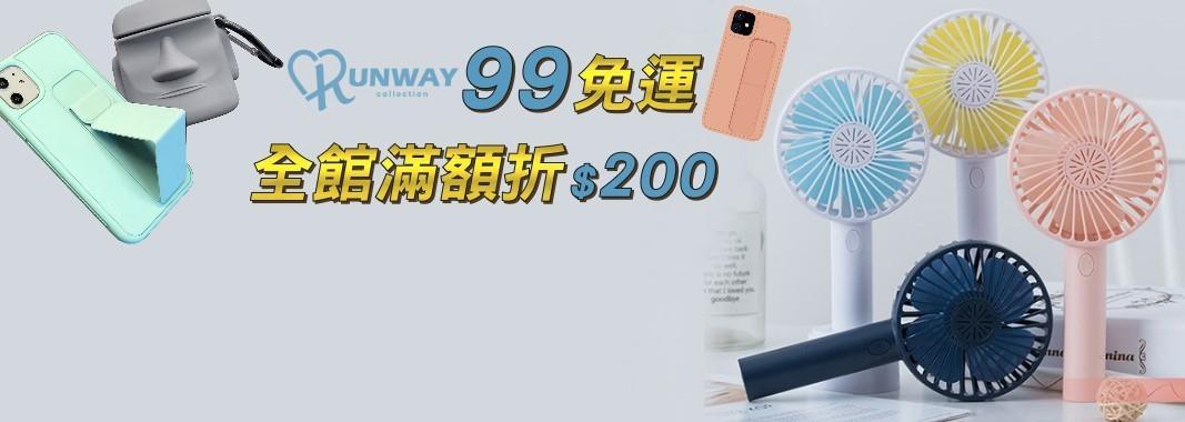 Runway 99免運+全館滿額折210