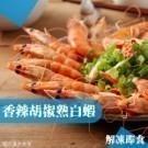熟凍白蝦‧嚴選鮮甜 屏東產地直送 #自產自銷  解凍即食無毒蝦,自居懶人包,怎麽吃都美味。