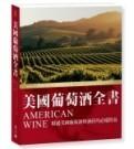 美國葡萄酒全書 作者:Jancis Robinson,Linda MurphyLinda Murph