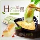 純糯米製做香Q麻糬 香甜原味和日式抹茶 喜歡燒烤店麻糬的朋友照過來! 不要猶豫快下單享受美味吧!