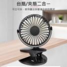 商品名稱:可立可夾小風扇 商品材質:ABS、矽膠 商品顏色:天空藍、櫻花粉、象牙白、典雅黑