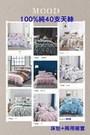 純天絲萊賽爾蘭精公司床包組+兩用被 悶熱的夏天最適合使用天絲床品 天然竹纖維 柔滑涼感透氣