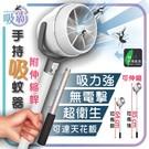 ★高效捕蚊好幫手★ 免沾手|無死角|高效率|安全又衛生  吸霸捕蚊器x1支 + 鋁合金伸縮桿x1支