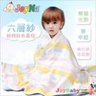 六層紗布巾嬰兒紗布包巾布蓋毯寶寶空調毯被子睡毯110*110