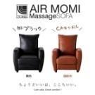 -日本單人按摩小沙發 -生活美學外觀增添居家風格 -氣壓+溫熱按摩好舒適 -體積小不佔空間安裝便利