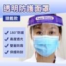 防飛沫 防唾液 防起霧 物理性防疫 乳膠海綿靠頭 可配戴近視眼鏡