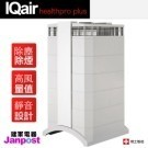 IQair healthpro plus