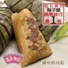 精選優質CAS合格梅花肉,入口即化,不膩人,為億長御坊粽子類銷售排行第一名。
